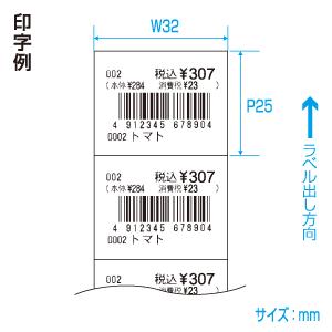 バーラベ用ラベル 白無地 P25×W32(5巻)