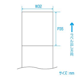 バーラベ用ラベル 白無地 P35×W32(5巻)
