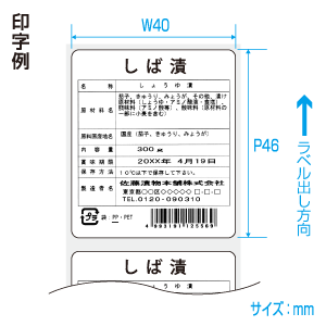 バーラベ用ラベル 白無地 P46×W40(5巻)