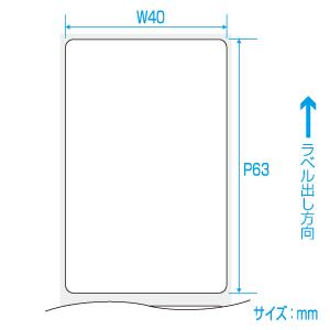 バーラベ用ラベル 白無地 P63×W40(5巻)