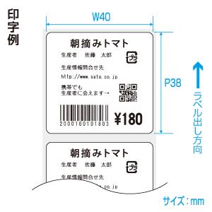 バーラベ用ラベル 白無地 P38×W40(5巻)