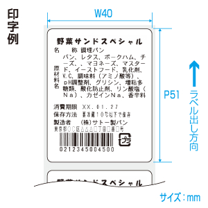 バーラベ用ラベル 白無地 P51×W40(5巻)