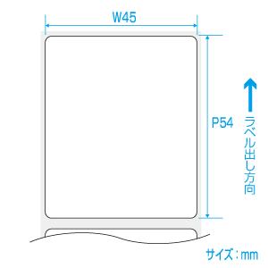 バーラベ用ラベル 白無地 P54×W45(5巻)