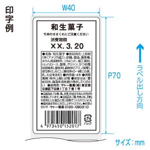 バーラベ用ラベル 白無地 P70×W40(5巻)