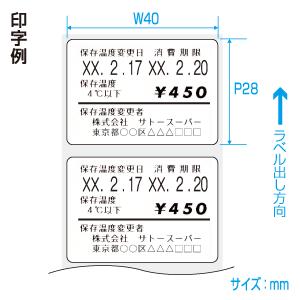バーラベ用ラベル 白無地 P28×W40(5巻)
