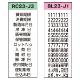 UNO FOODラベラー RC23-J3/8L23-J1