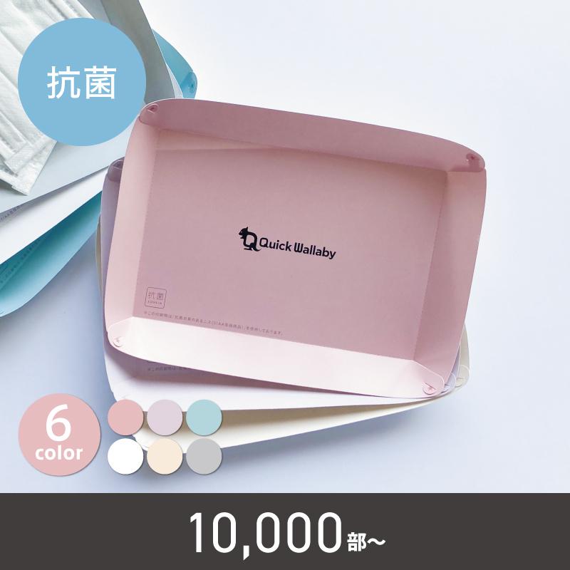 抗菌マスクトレー【10000部〜】