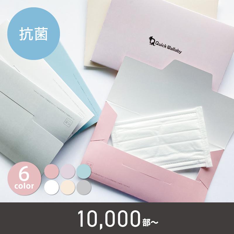 抗菌マスクケース【10000部〜】