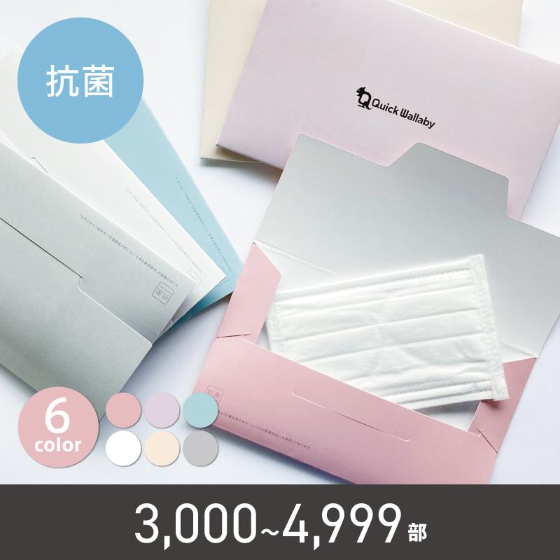 抗菌マスクケース【3,000〜4,999部】