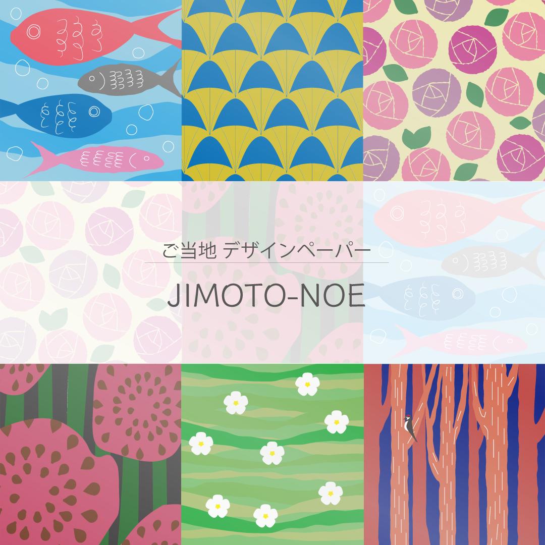 デザインペーパー JIMOTO-NOE 【抗菌ニス加工】