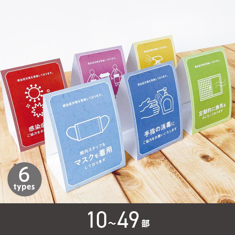感染防止対策テーブルテント【10〜49部】