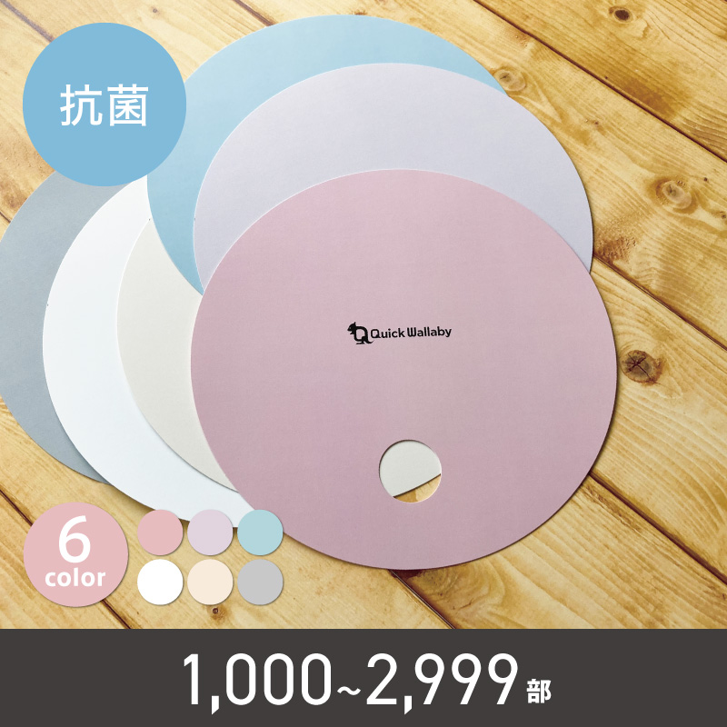 抗菌うちわ【1,000〜2,999部】