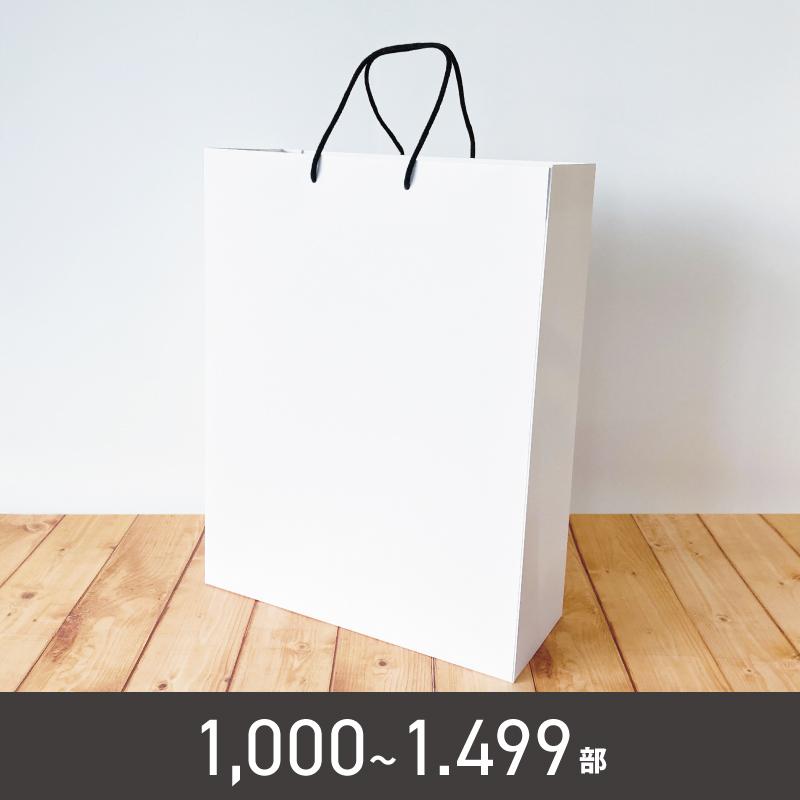 セミオーダー紙袋(Lサイズ)【1,000〜1,499部】