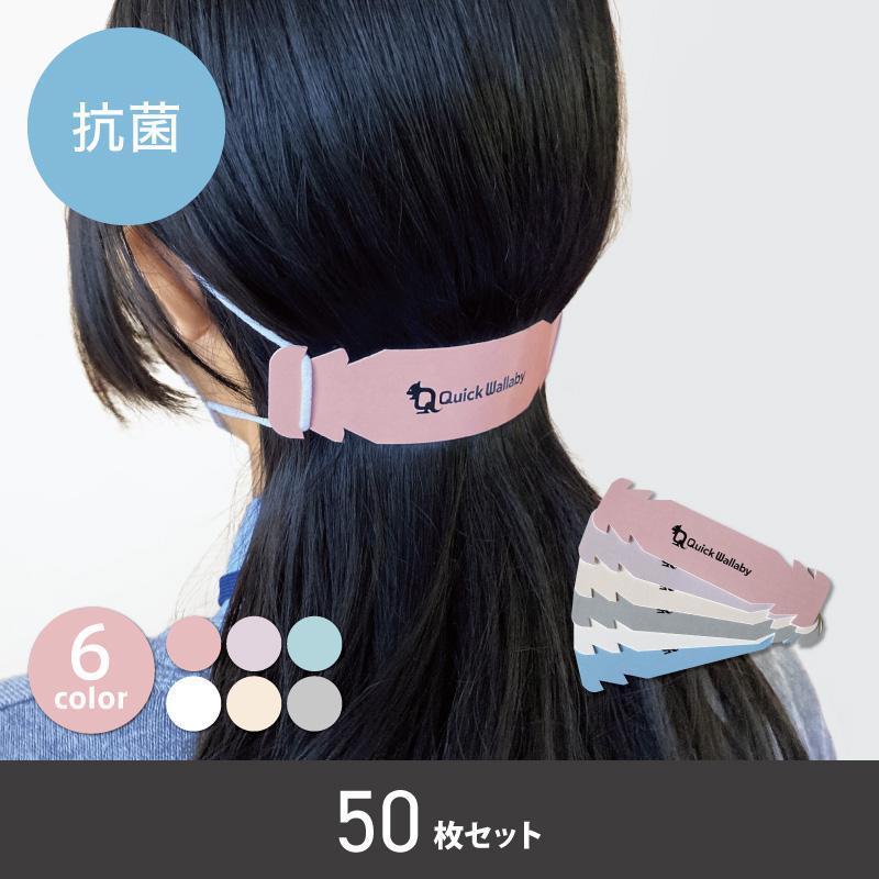 抗菌マスクフック OPP袋サイズ【50枚セット】