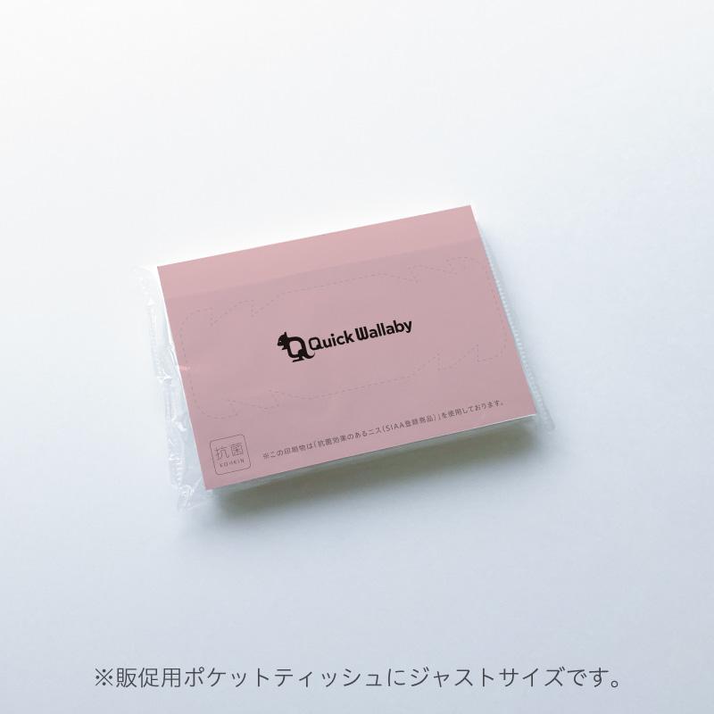 抗菌マスクフック ポケットティッシュサイズ【100枚セット】