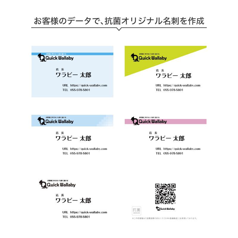 抗菌オリジナル名刺【200枚】