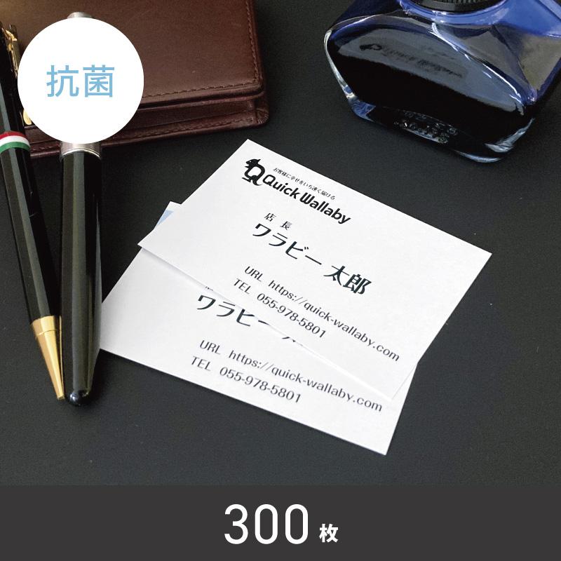 抗菌オリジナル名刺【300枚】
