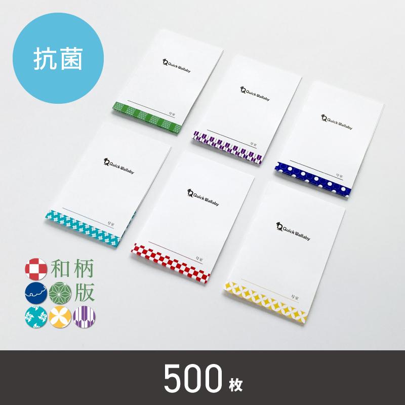 抗菌カードキーケース 【500枚】