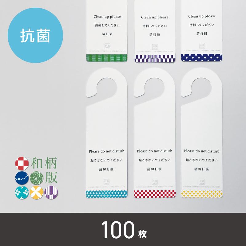 ドアサイン【抗菌ニス加工 100枚】