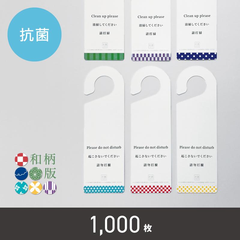 抗菌ドアサイン 【1,000枚】
