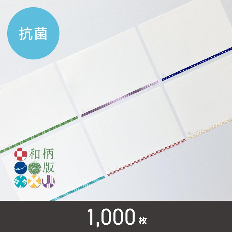 抗菌御膳紙 【1,000枚】
