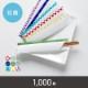 箸袋【抗菌ニス加工 1,000枚】