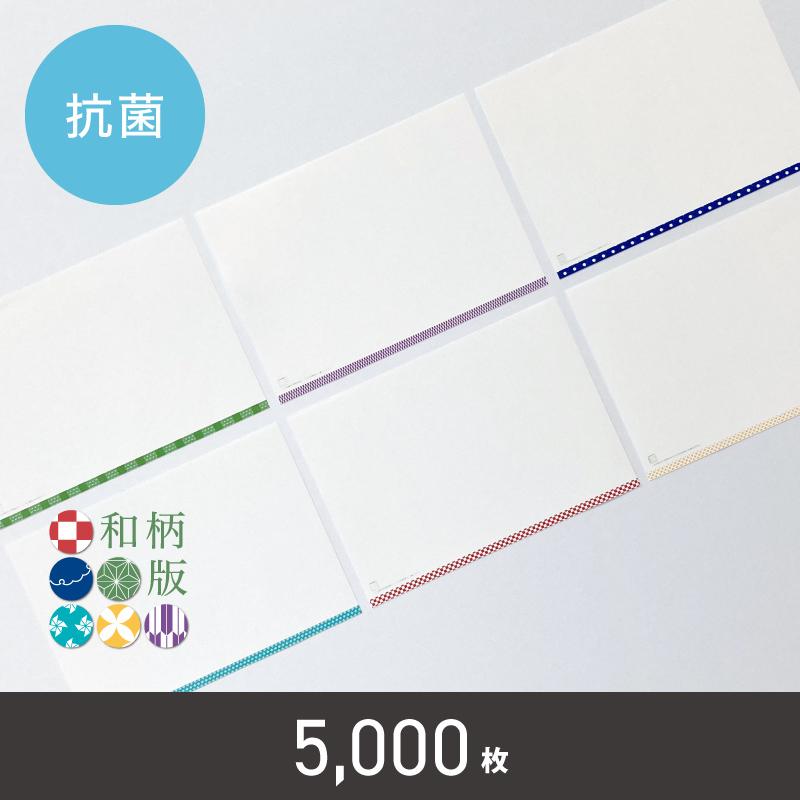 抗菌御膳紙 【5,000枚】