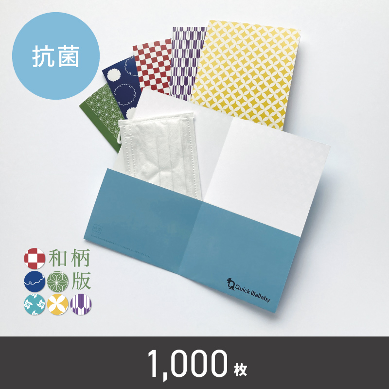 マスクケースlite【抗菌ニス加工 1,000枚】