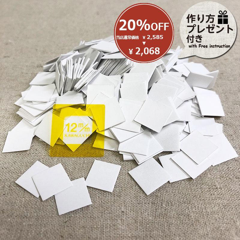 ペーパーライナー スクエア12mm 1000枚入り(作り方プレゼント付)*