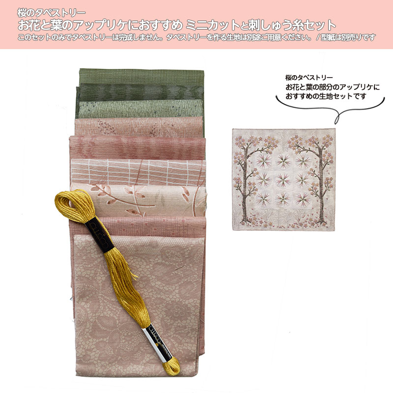 桜のタペストリーのお花と葉のアップリケにおすすめ ミニカットと刺しゅう糸セット