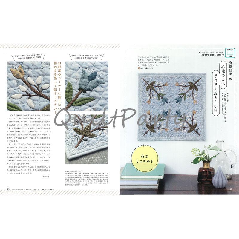 花のミニキルト(作り方なし)すてきにハンドメイド2021年6月号掲載