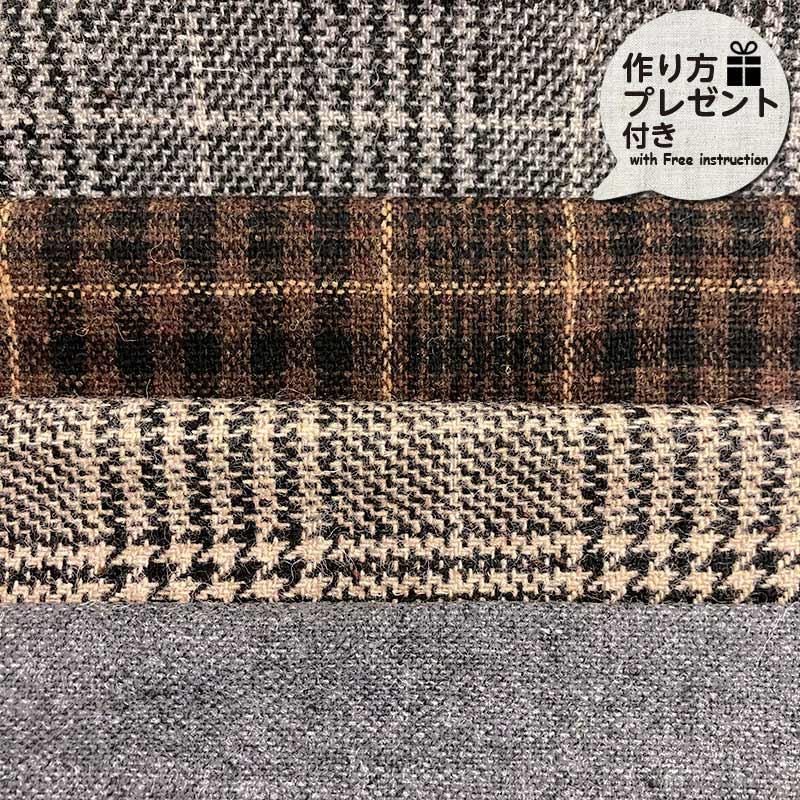 【セール】ウールミニカット4枚セット(作り方プレゼント付)