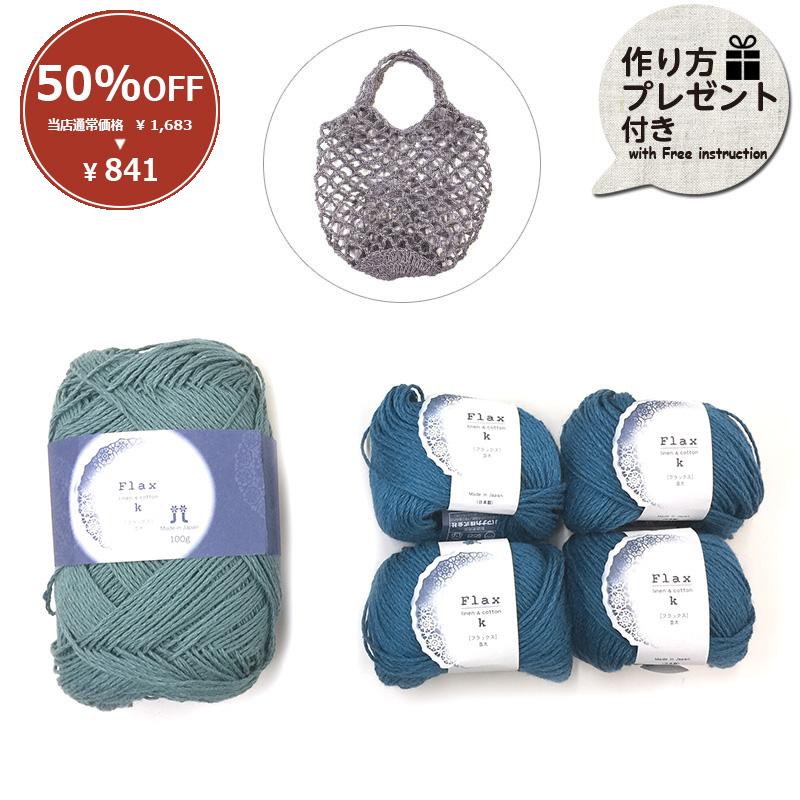 【50%OFF】フラックス k 綿麻糸でつくるネットバッグ