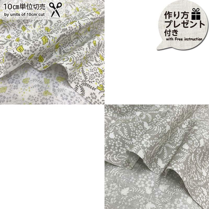 web20210218-01 手作りマスクにもおすすめ FLOWERS FOR FREYA(プレゼント付き) 10cm