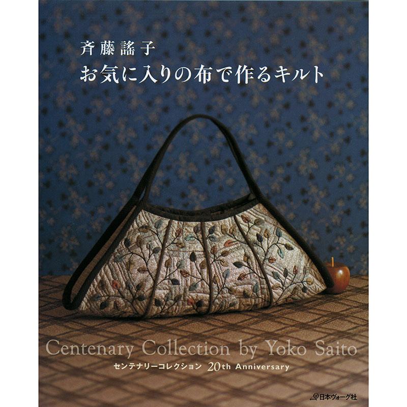 斉藤謠子 お気に入りの布で作るキルト