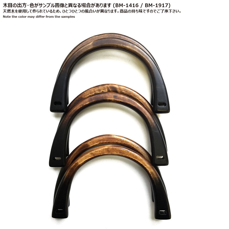 木工バッグ持ち手 BM-1416