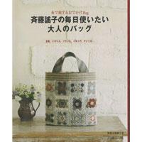 斉藤謠子の毎日使いたい大人のバッグ