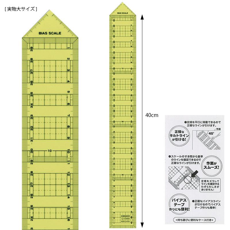 バイアススケール(イエロー40cm) 定価¥1,760のところ46%OFF