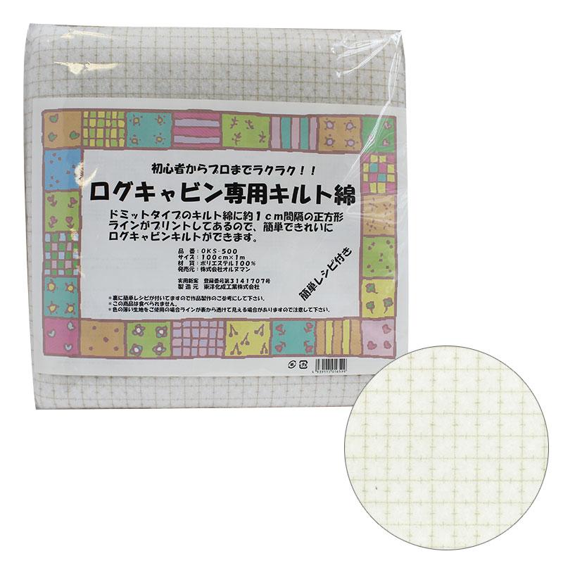 ログキャビン専用キルト綿