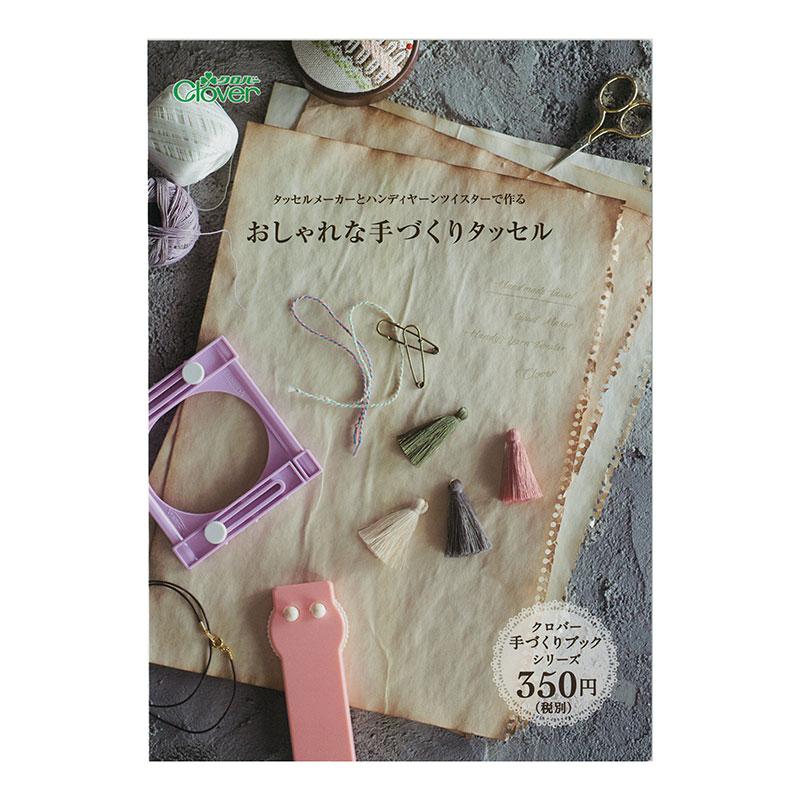 手作りブックシリーズ おしゃれな手づくりタッセル