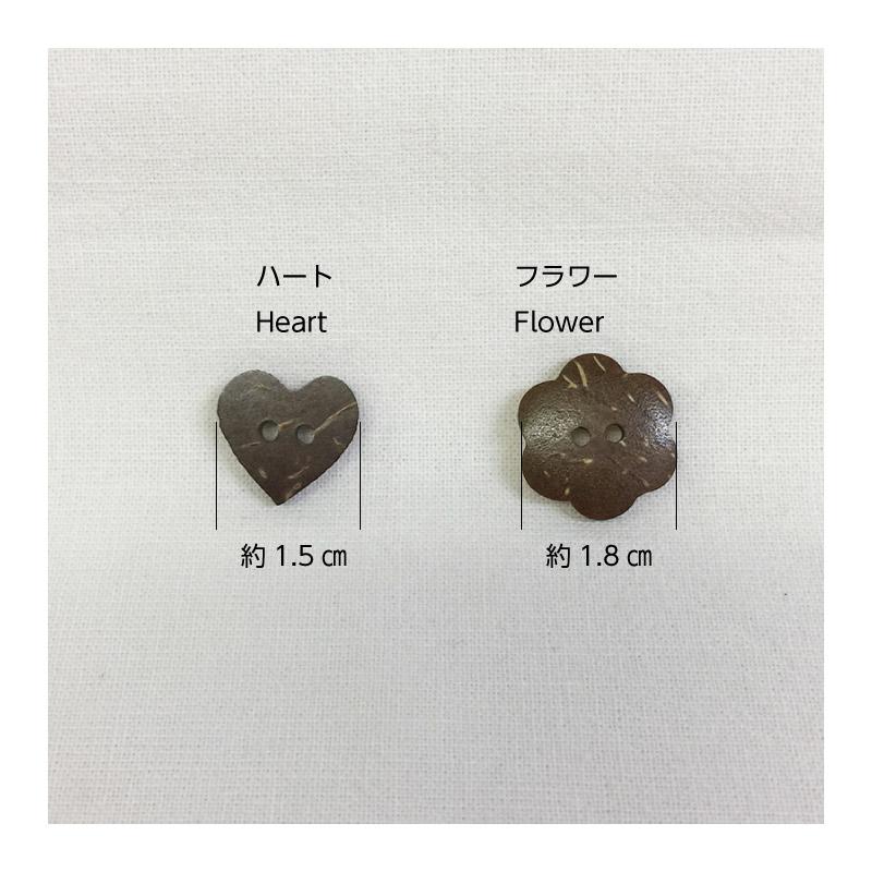 ココナッツボタン
