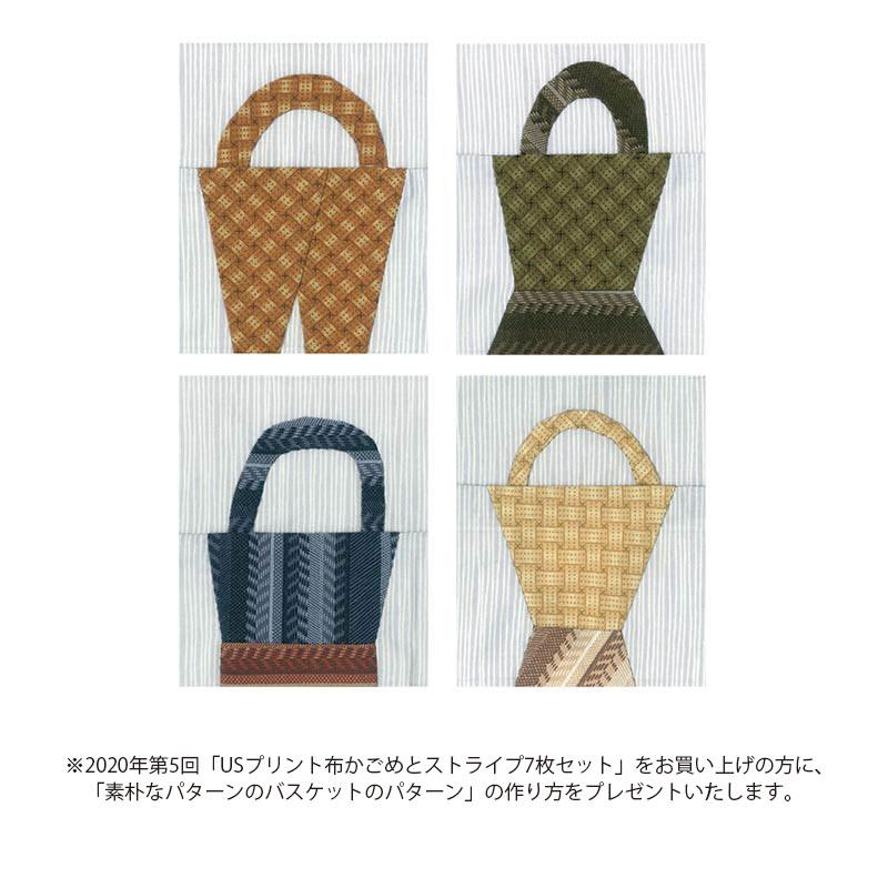 USプリント布かごめとストライプ7枚セット(作り方プレゼント付)