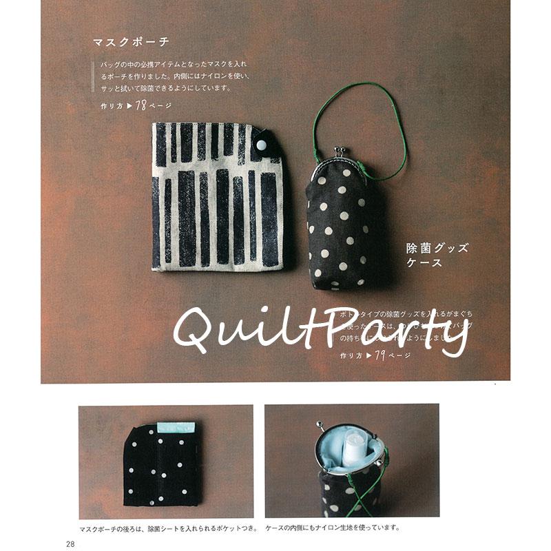 除菌グッズケース(作り方なし)斉藤謠子の いま作りたいシンプルな服とかわいい小物掲載