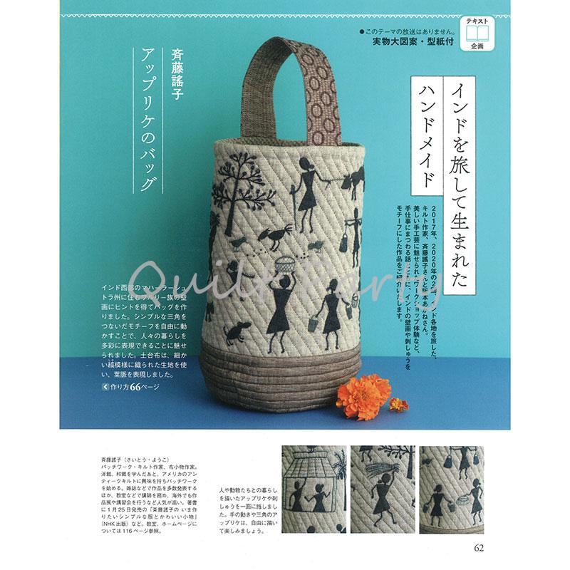 アップリケのバッグ(作り方なし)すてきにハンドメイド2021年2月号掲載