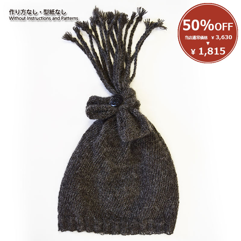 ポニーテールつきニット帽(作り方なし)すてきにハンドメイド2020年1月号掲載