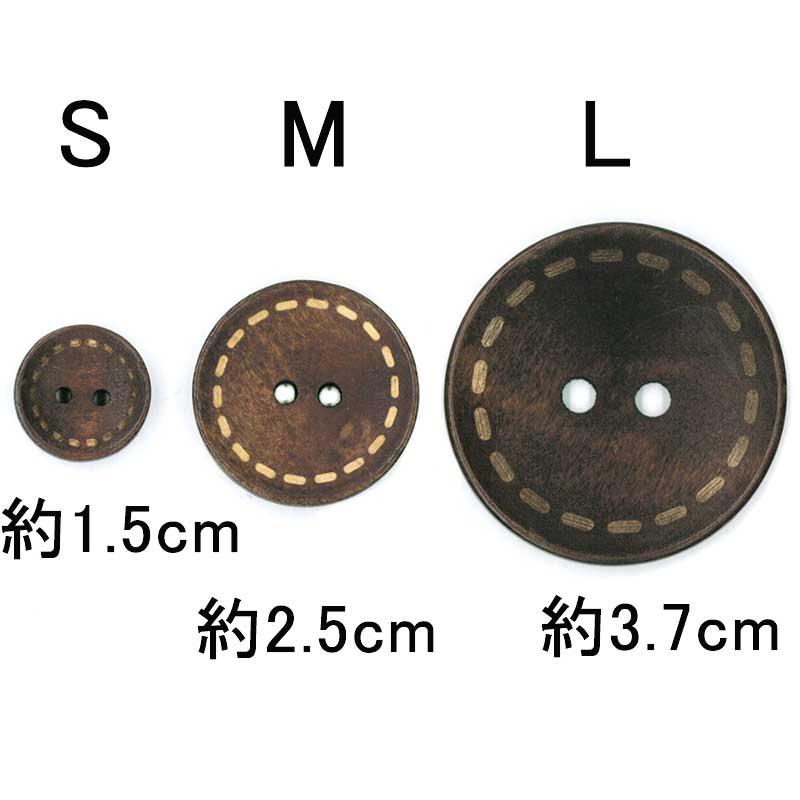 木工ボタン M ステッチ柄