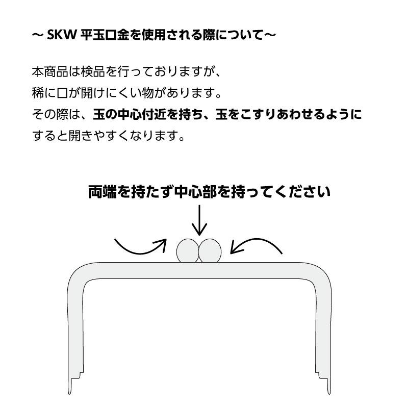 平玉口金16.5×3.5cm [SKW22-S]