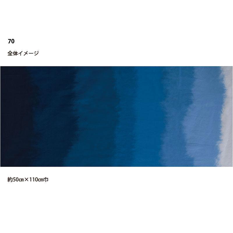 斉藤謠子オリジナルプリント 41014 グラデーション 10cm(作り方プレゼント付)*