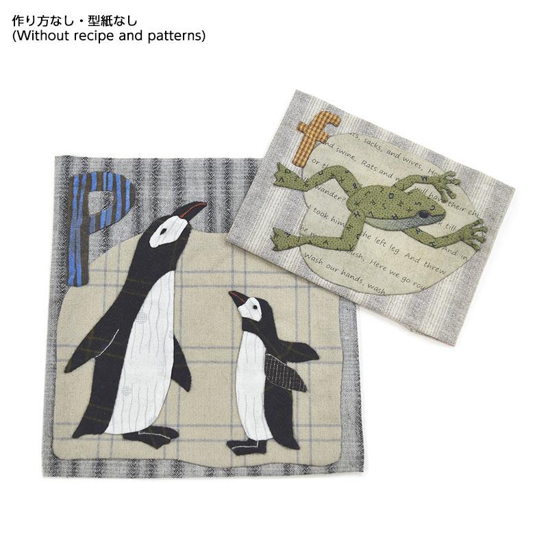 アルファベットで描くいきもの かえる ペンギン (作り方なし)斉藤謠子の 布で描くいきものたち掲載