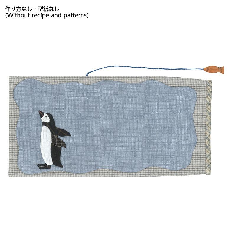 ペンギンのブックカバー(作り方なし) 布で描くいきものたち掲載